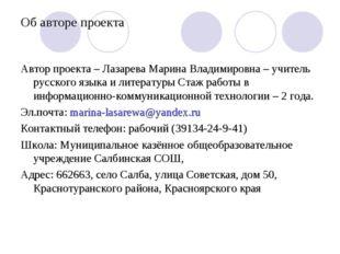 Об авторе проекта Автор проекта – Лазарева Марина Владимировна – учитель русс