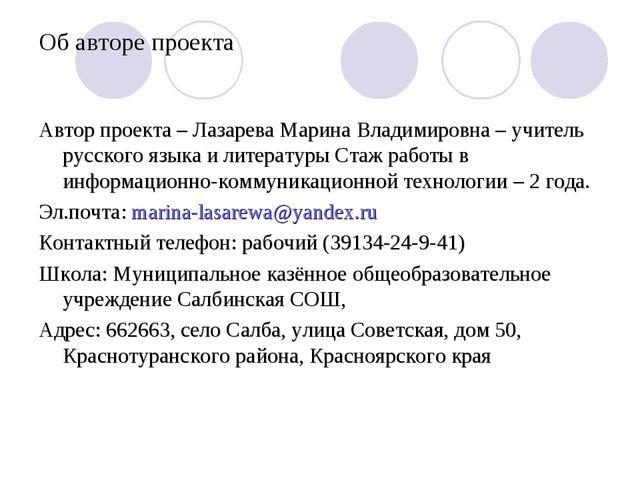 Об авторе проекта Автор проекта – Лазарева Марина Владимировна – учитель русс...