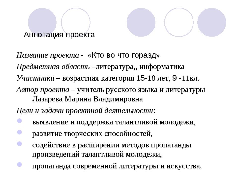 Аннотация проекта Название проекта - «Кто во что горазд» Предметная область...