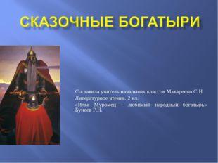 Составила учитель начальных классов Макаренко С.Н Литературное чтение. 2 кл.