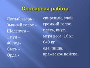 Лютый зверь – Зычный голос – Шелепуга – 1 пуд – 40 пуд- Сыть – Орда - свирепы
