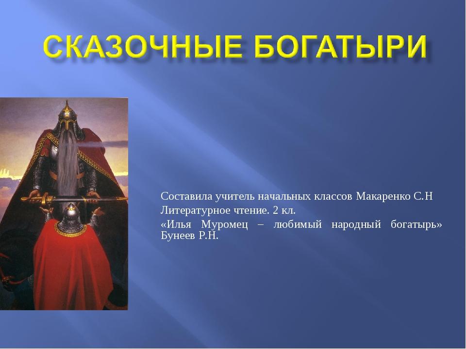 Составила учитель начальных классов Макаренко С.Н Литературное чтение. 2 кл....