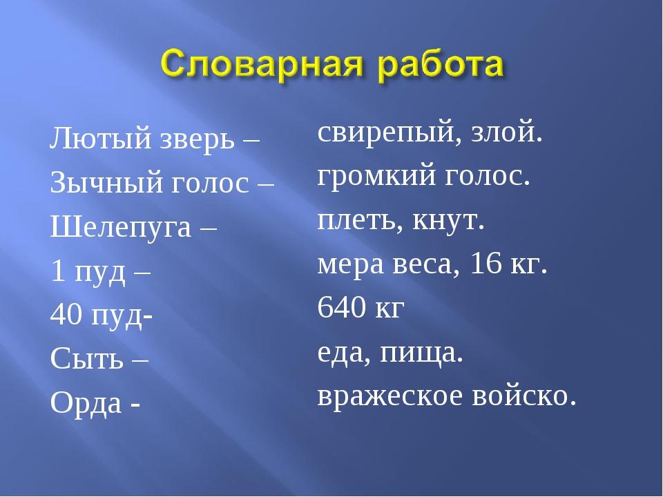 Лютый зверь – Зычный голос – Шелепуга – 1 пуд – 40 пуд- Сыть – Орда - свирепы...