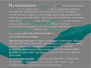Полиплоидией (др.-греч. πολύς— многочисленный, πλοῦς — зд. попытка и εἶδος—