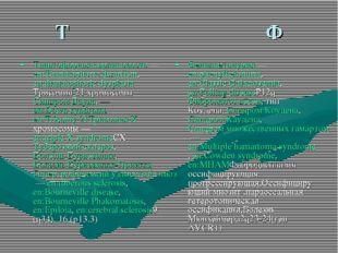 Т Ф Танатофорная карликовость — en:Thanatophoric dwarfism, en:thanatophoric d