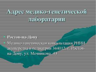 Адрес медико-генетической лаборатарии Ростов-на-Дону Медико-генетическая конс