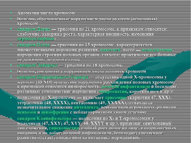 Аномалии числа хромосом Болезни, обусловленные нарушением числа аутосом (непо...