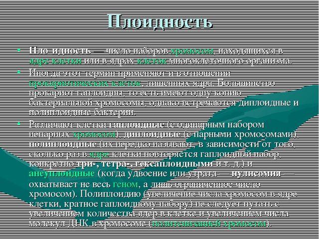 Плоидность Пло́идность— число наборов хромосом, находящихся в ядре клетки ил...
