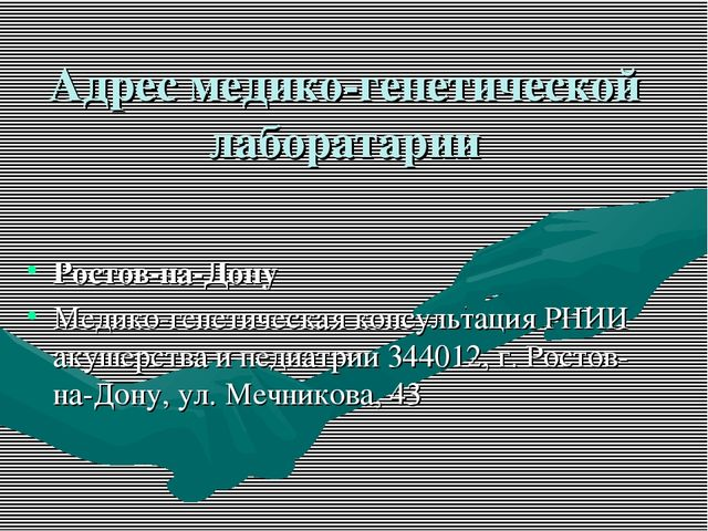 Адрес медико-генетической лаборатарии Ростов-на-Дону Медико-генетическая конс...