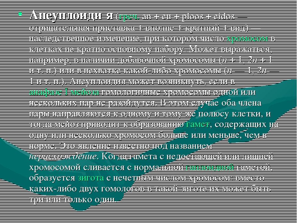 Анеуплоиди́я (греч. an + eu + ploos + eidos— отрицательная приставка + вполн...