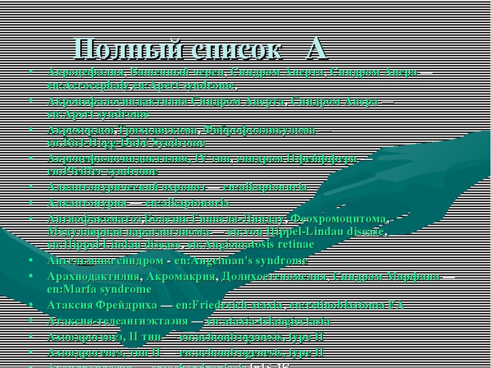 Полный список А Акроцефалия, Башенный череп, Синдром Аперта, Синдром Апера —...