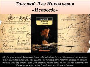 Толстой Лев Николаевич «Исповедь» «В чём цель жизни? Воспроизведение себе под
