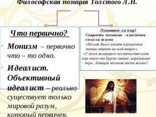 Философская позиция Толстого Л.Н. Что первично? Монизм – первично что – то од
