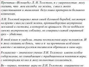 Собственная позиция Прочитав «Исповедь» Л. Н. Толстого, я с уверенностью могу