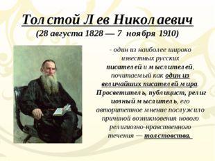 Толстой Лев Николаевич (28августа1828—7ноября1910) - один из наиболее