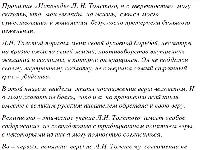 Собственная позиция Прочитав «Исповедь» Л. Н. Толстого, я с уверенностью могу...