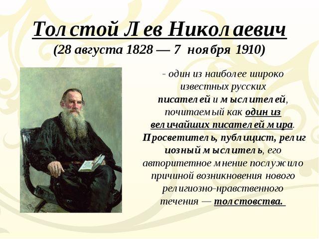Толстой Лев Николаевич (28августа1828—7ноября1910) - один из наиболее...
