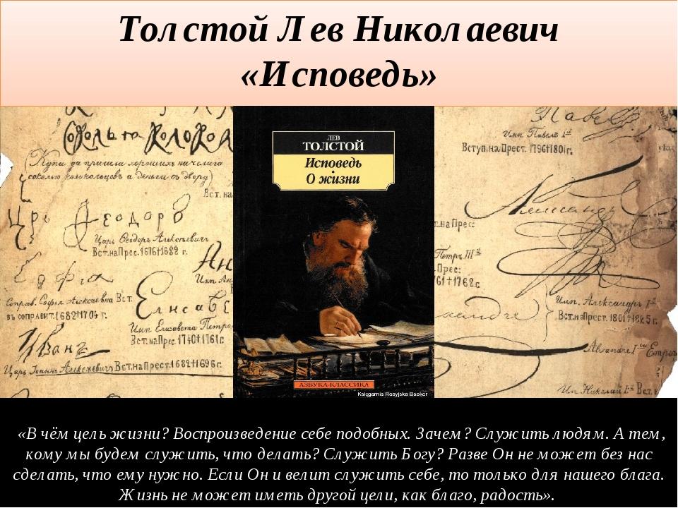 Толстой Лев Николаевич «Исповедь» «В чём цель жизни? Воспроизведение себе под...