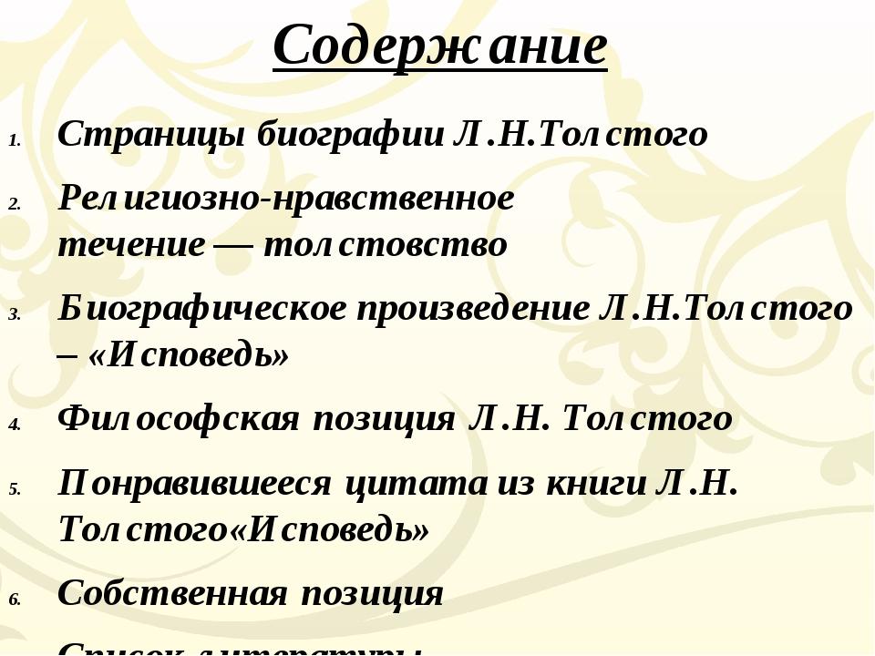 Содержание Страницы биографии Л.Н.Толстого Религиозно-нравственное течение—...