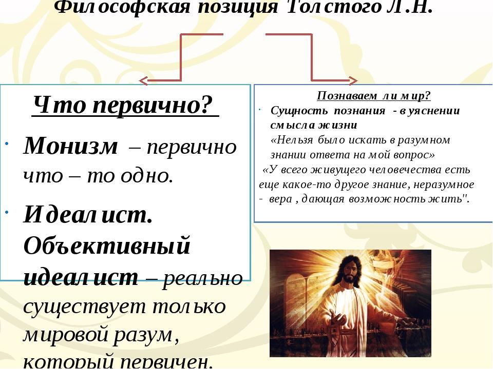 Философская позиция Толстого Л.Н. Что первично? Монизм – первично что – то од...