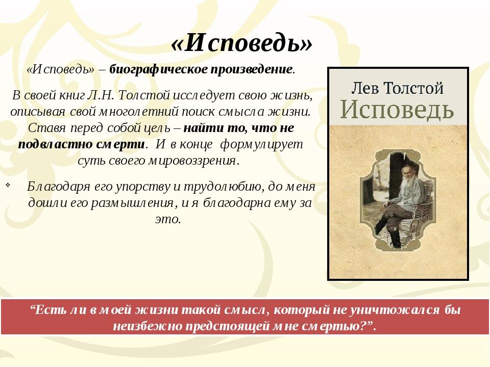 «Исповедь» «Исповедь» – биографическое произведение. В своей книг Л.Н. Толст...