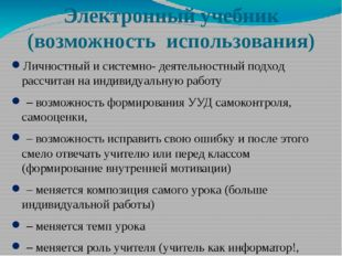Электронный учебник (возможность использования) Личностный и системно- деятел