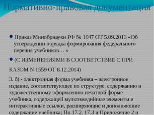 Нормативно-правовая документация Приказ Минобрнауки РФ № 1047 ОТ 5.09.2013 «О