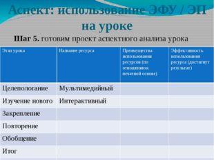 Аспект: использование ЭФУ / ЭП на уроке Шаг 5. готовим проект аспектного анал
