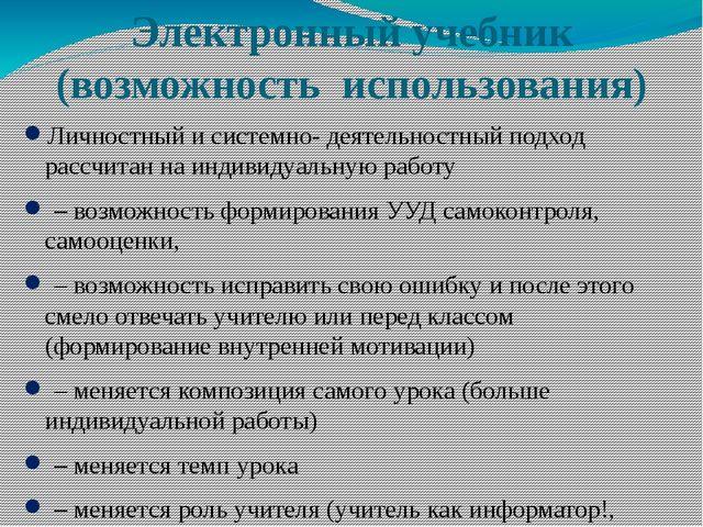 Электронный учебник (возможность использования) Личностный и системно- деятел...