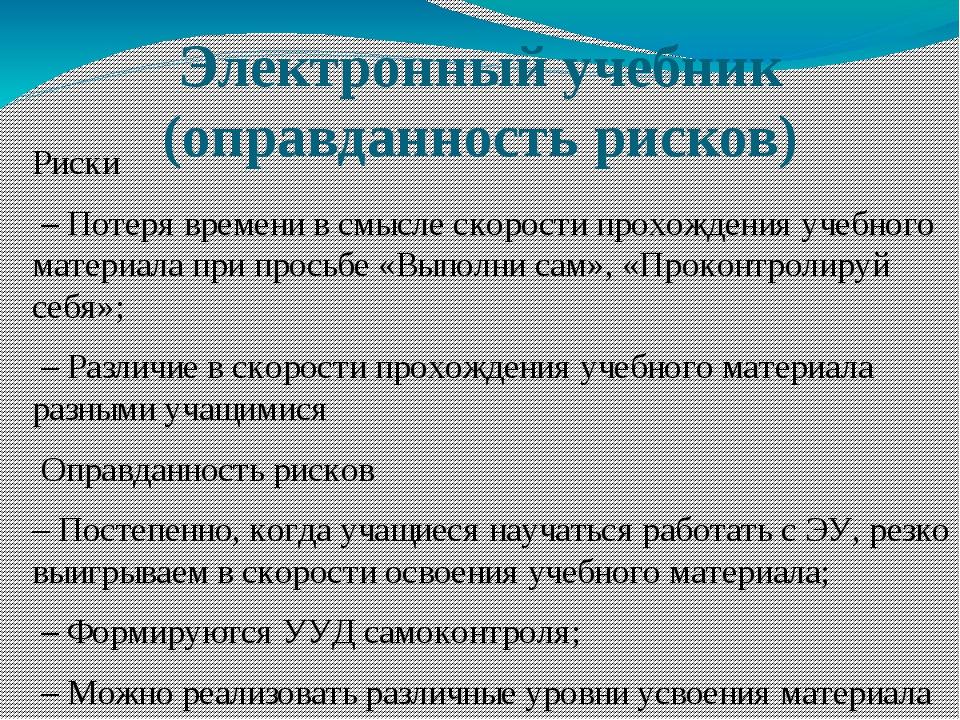 Электронный учебник (оправданность рисков) Риски – Потеря времени в смысле ск...