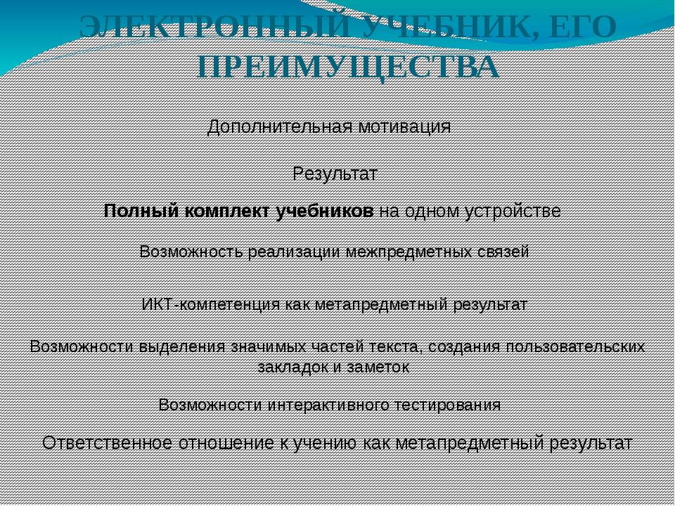 ЭЛЕКТРОННЫЙ УЧЕБНИК, ЕГО ПРЕИМУЩЕСТВА Полный комплект учебников на одном устр...