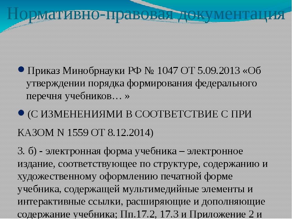 Нормативно-правовая документация Приказ Минобрнауки РФ № 1047 ОТ 5.09.2013 «О...