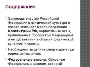 Содержание Законодательство Российской Федерации о физической культуре и спор