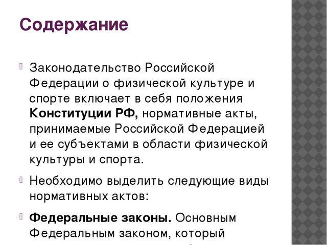 Содержание Законодательство Российской Федерации о физической культуре и спор...