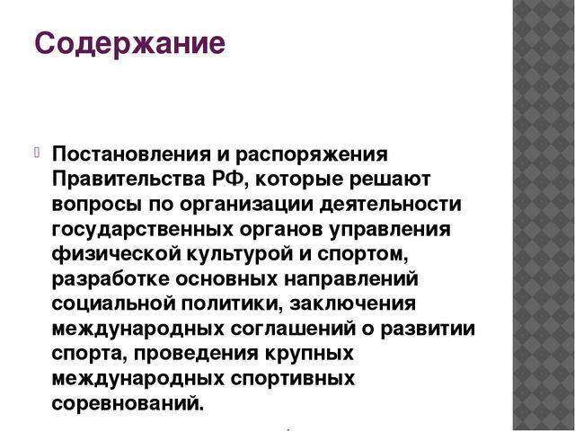 Содержание Постановления и распоряжения Правительства РФ, которые решают вопр...