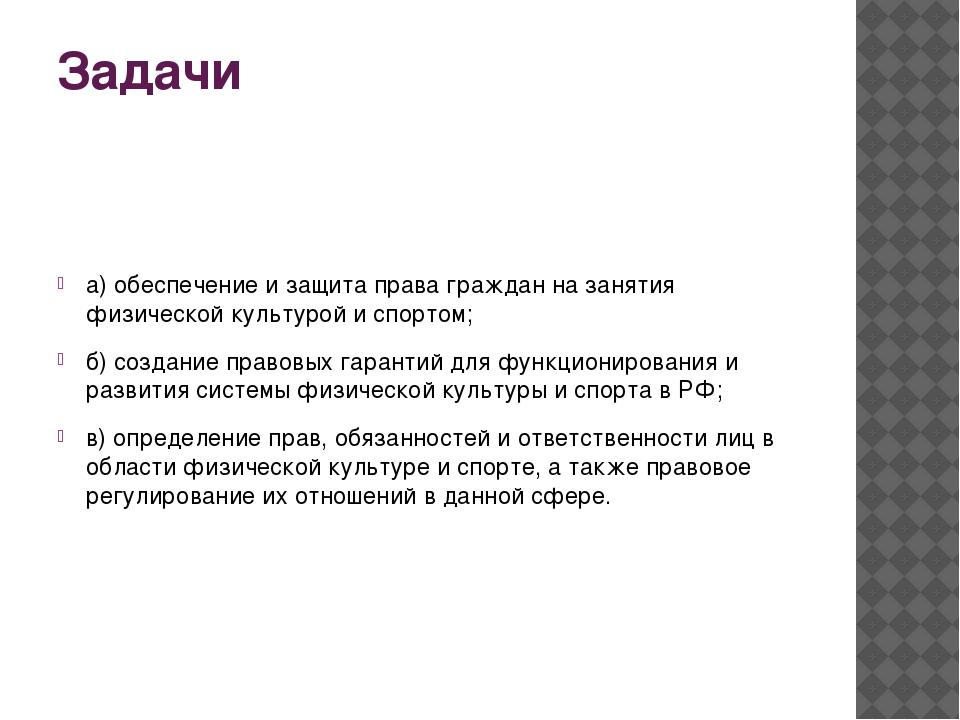 Задачи а) обеспечение и защита права граждан на занятия физической культурой...