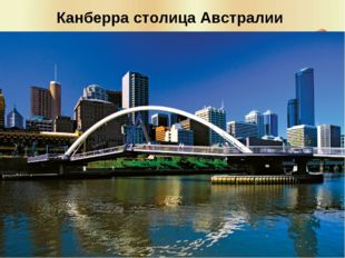 Канберра столица Австралии