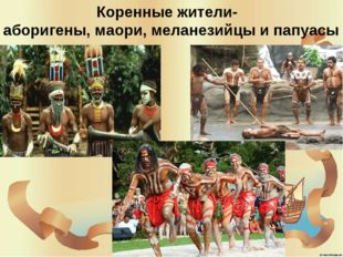 Коренные жители- аборигены, маори, меланезийцы и папуасы