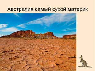 Австралия самый сухой материк