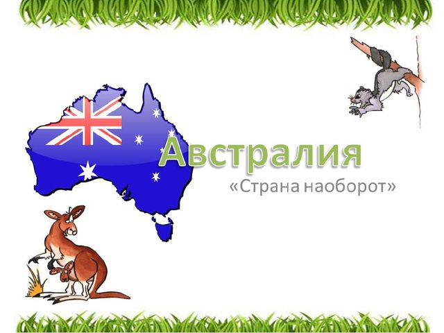 Австралия — страна наоборот
