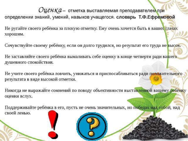 Оценка – отметка выставляемая преподавателем при определении знаний, умений,...