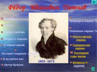 Фёдор Иванович Тютчев Детство Юность Первая любовь Теодор и Амалия Я помню вр