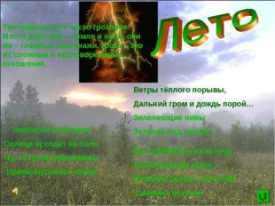 Ветры тёплого порывы, Дальний гром и дождь порой… Зеленеющие нивы Зеленее по