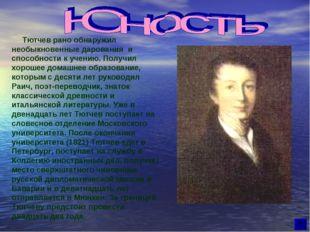 Тютчев рано обнаружил необыкновенные дарования и способности к учению. Получ