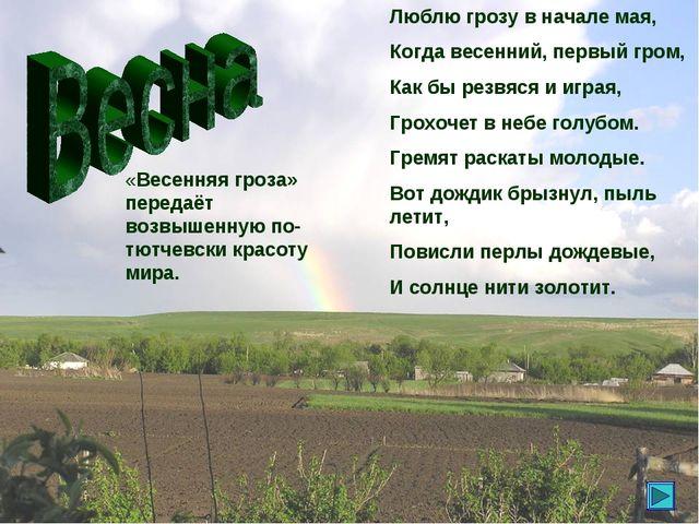 «Весенняя гроза» передаёт возвышенную по-тютчевски красоту мира. Люблю грозу...