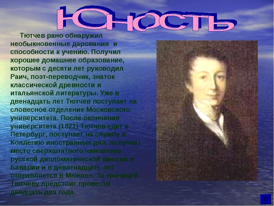 Тютчев рано обнаружил необыкновенные дарования и способности к учению. Получ...