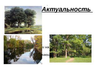 - улучшение экологии нашего города - оздоровление окружающей среды Актуально