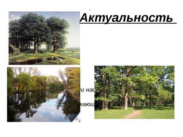 - улучшение экологии нашего города - оздоровление окружающей среды Актуально...