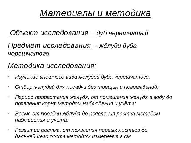 Материалы и методика Объект исследования – дуб черешчатый Предмет исследовани...