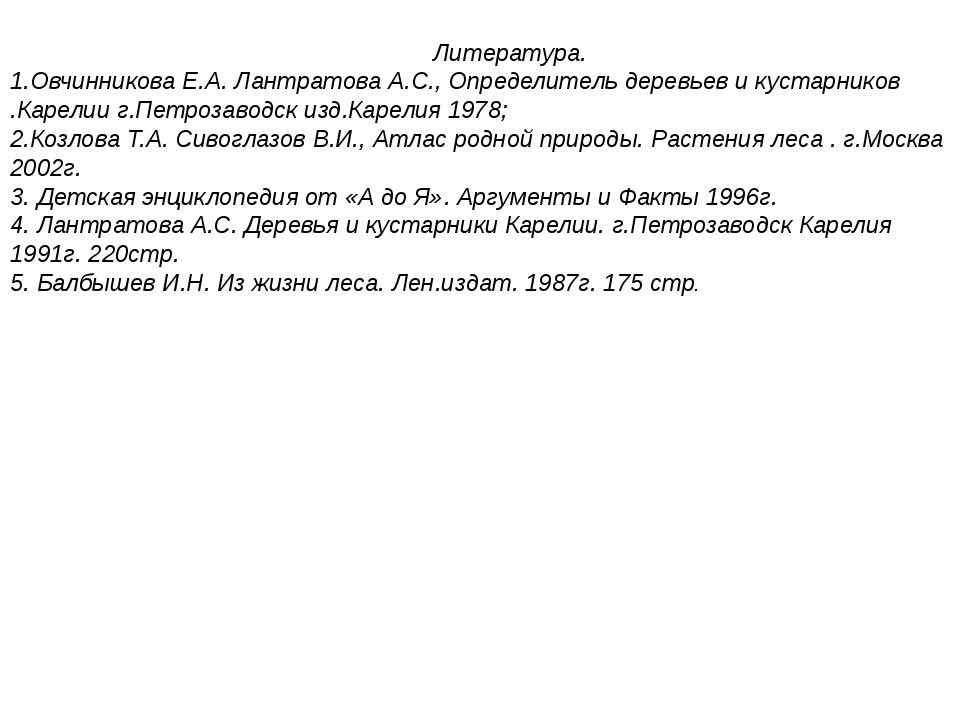 Литература. 1.Овчинникова Е.А. Лантратова А.С., Определитель деревьев и куст...